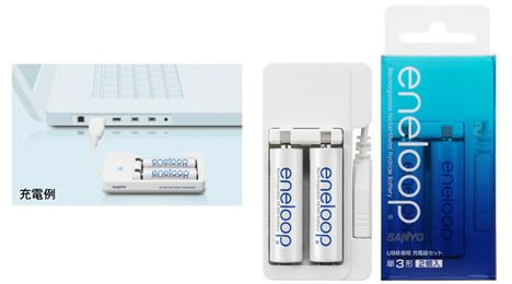 Sanyo Eneloop gets USB charger set