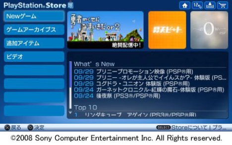 Sony PlayStation Store For The PSP Revealed