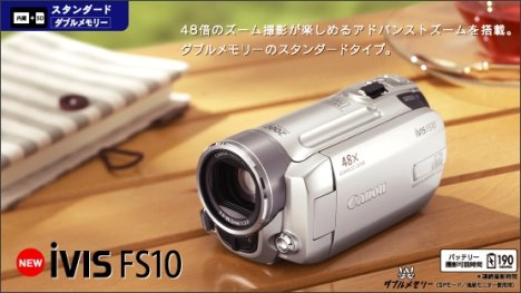 Canon iVIS FS10 Camcorder