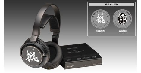Casque Audio Metal Gear Solid 4