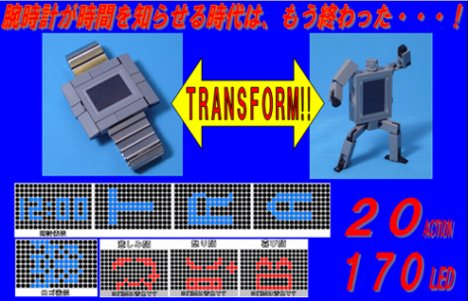 Classic Transformers Watch Gets Re-release