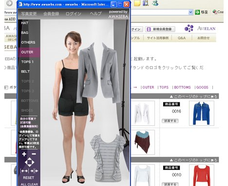 Virtual wardrobe does away with fitting rooms ubergizmo - Virtual room designer upload photo ...